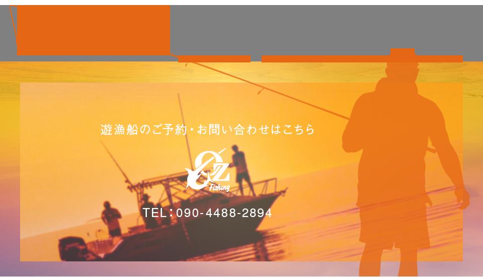 遊漁船のご予約・お問い合わせはこちら