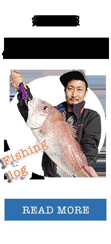 fishing_log_bnr
